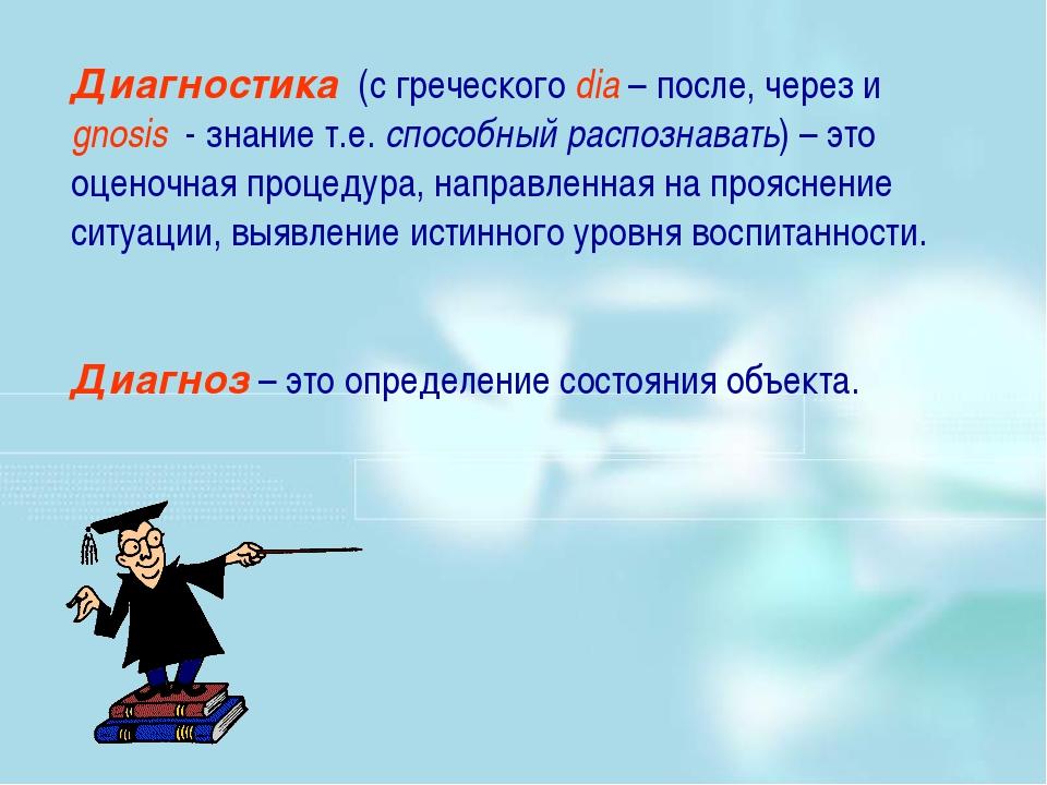 Диагностика (с греческого dia – после, через и gnosis - знание т.е. способный...