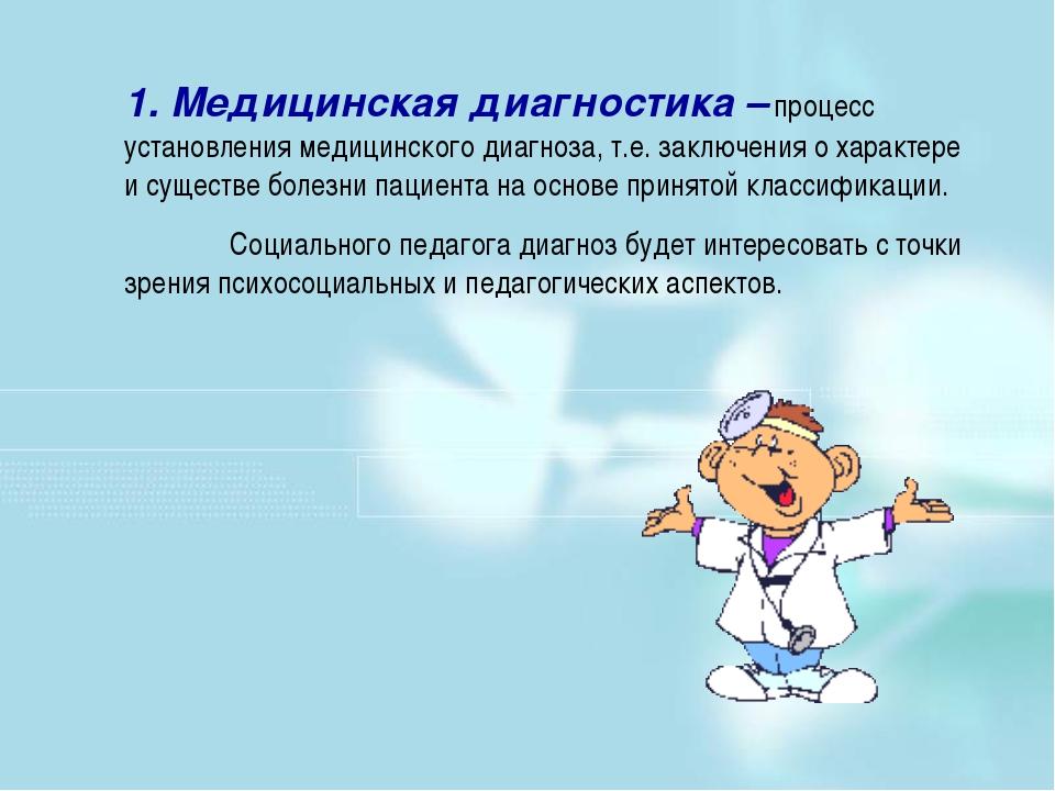 1. Медицинская диагностика – процесс установления медицинского диагноза, т.е....
