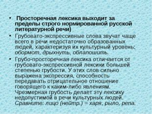 Просторечная лексика выходит за пределы строго нормированной русской литерат