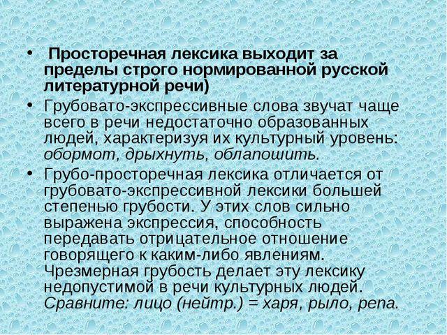 Просторечная лексика выходит за пределы строго нормированной русской литерат...