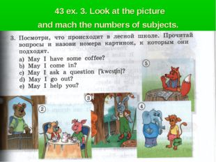 43 ex. 3. Look at the picture and mach the numbers of subjects.