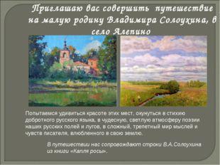 Приглашаю вас совершить путешествие на малую родину Владимира Солоухина, в се