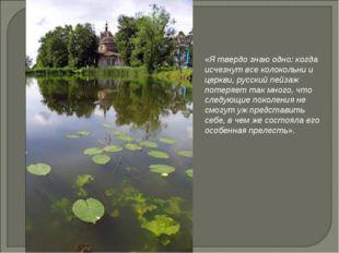 «Я твердо знаю одно: когда исчезнут все колокольни и церкви, русский пейзаж п