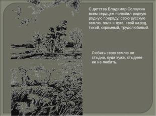 С детства Владимир Солоухин всем сердцем полюбил родную родную природу, свою