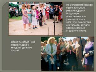 На импровизированной сцене выступали родные и друзья Владимира Алексеевича, е