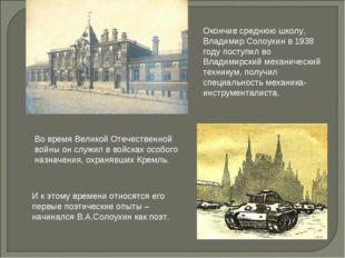 Окончив среднюю школу, Владимир Солоухин в 1938 году поступил во Владимирский