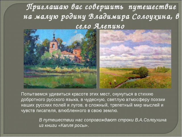 Приглашаю вас совершить путешествие на малую родину Владимира Солоухина, в се...
