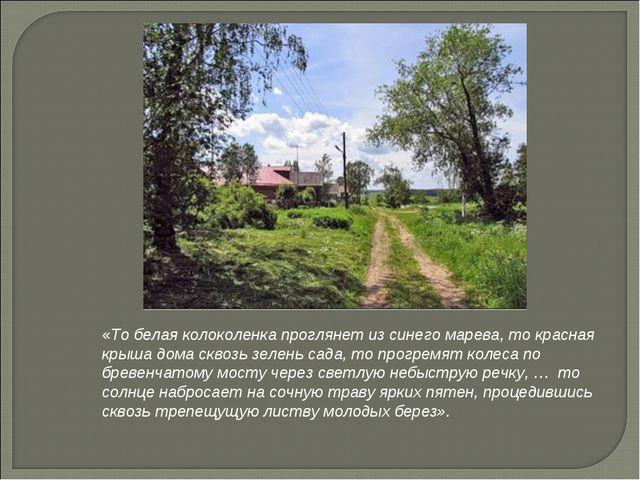 «То белая колоколенка проглянет из синего марева, то красная крыша дома сквоз...