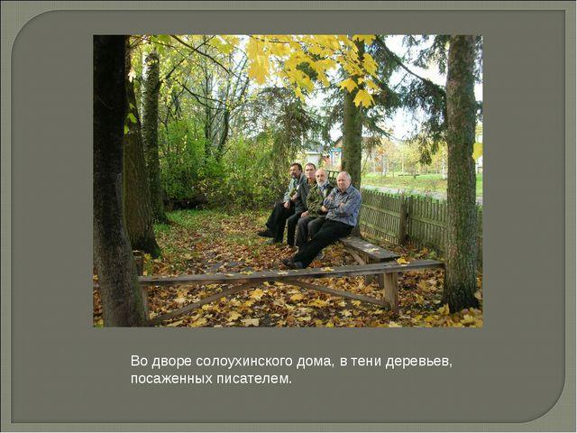 Во дворе солоухинского дома, в тени деревьев, посаженных писателем.