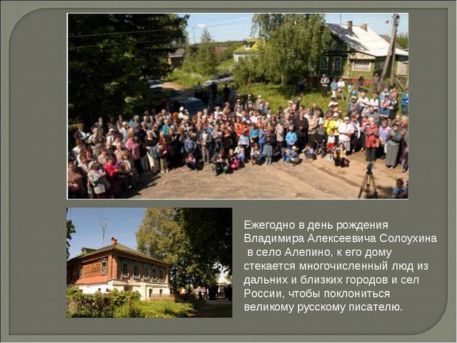 Ежегодно в день рождения Владимира Алексеевича Солоухина в село Алепино, к ег...