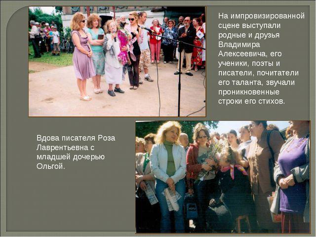 На импровизированной сцене выступали родные и друзья Владимира Алексеевича, е...