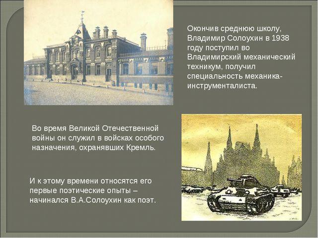 Окончив среднюю школу, Владимир Солоухин в 1938 году поступил во Владимирский...