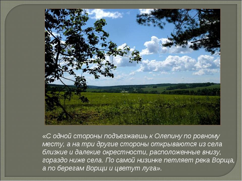 «С одной стороны подъезжаешь к Олепину по ровному месту, а на три другие стор...