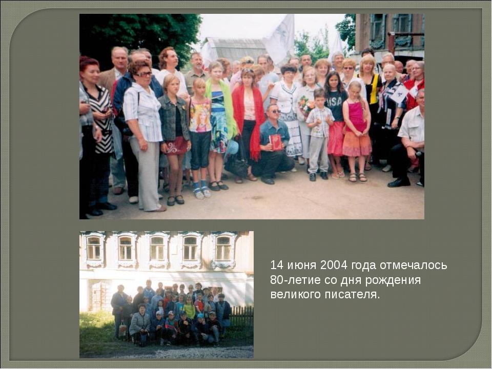 14 июня 2004 года отмечалось 80-летие со дня рождения великого писателя.