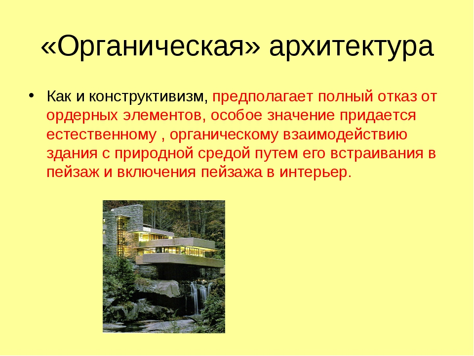 «Органическая» архитектура Как и конструктивизм, предполагает полный отказ от...