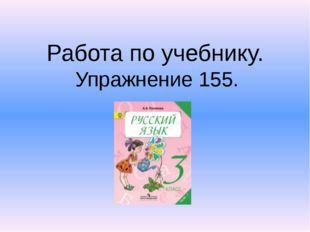 Работа по учебнику. Упражнение 155.