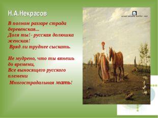 Н.А.Некрасов В полном разгаре страда деревенская... Доля ты!- русская долюшка