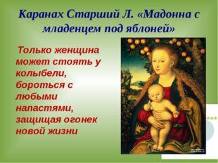 Каранах Старший Л. «Мадонна с младенцем под яблоней» Только женщина может сто