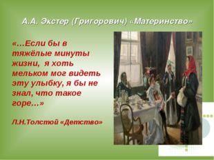 А.А. Экстер (Григорович) «Материнство» «…Если бы в тяжёлые минуты жизни, я хо