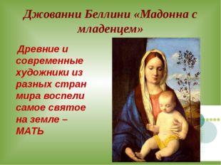 Джованни Беллини «Мадонна с младенцем» Древние и современные художники из раз