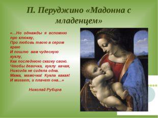 П. Перуджино «Мадонна с младенцем» «…Но однажды я вспомню про клюкву, Про