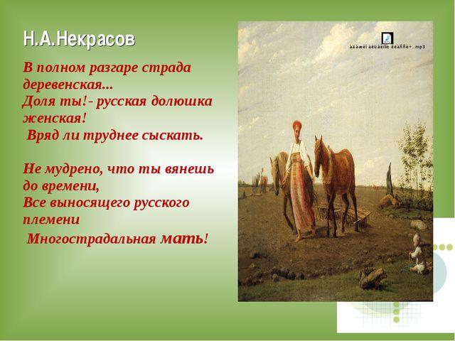 Н.А.Некрасов В полном разгаре страда деревенская... Доля ты!- русская долюшка...