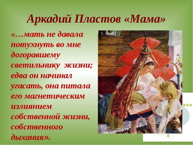 Аркадий Пластов «Мама» «…мать не давала потухнуть во мне догоравшему светильн...
