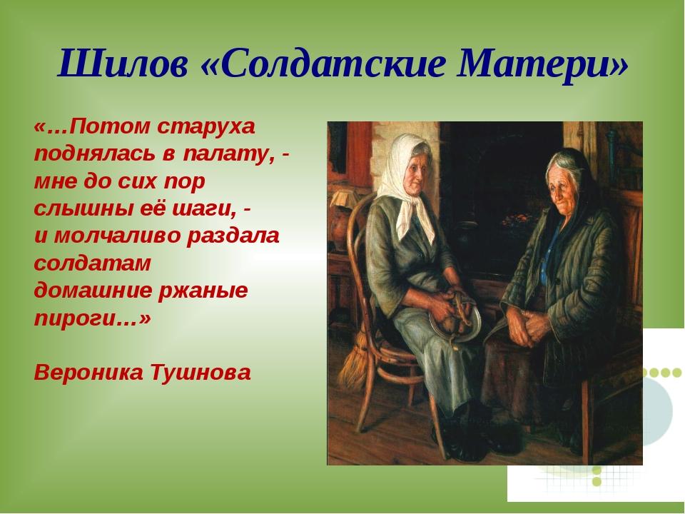 Шилов «Солдатские Матери» «…Потом старуха поднялась в палату, - мне до сих по...