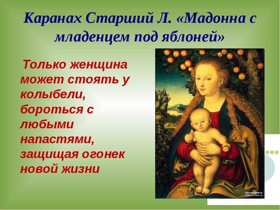 Каранах Старший Л. «Мадонна с младенцем под яблоней» Только женщина может сто...