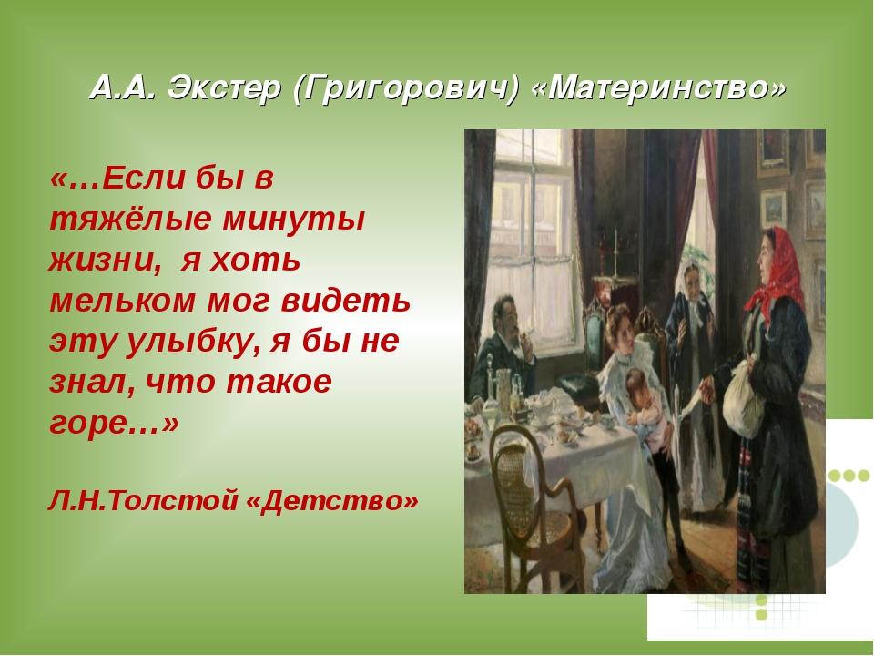 А.А. Экстер (Григорович) «Материнство» «…Если бы в тяжёлые минуты жизни, я хо...