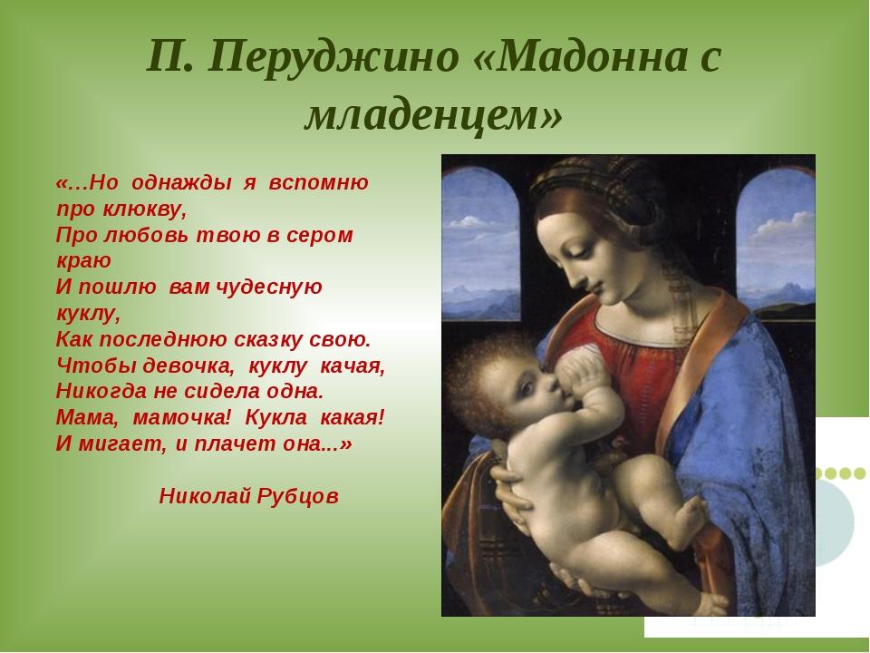 П. Перуджино «Мадонна с младенцем» «…Но однажды я вспомню про клюкву, Про...
