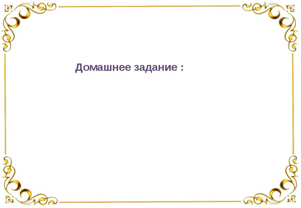 Домашнее задание : Пересказ содержания текста. Комментирование оценок.