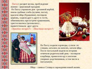 Пасха ( расцвет весны, пробуждение жизни) - церковный праздник На Пасху укра