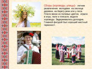 Сборы (хороводы, улицы)- летнее развлечение молодежи на околице деревни, на б