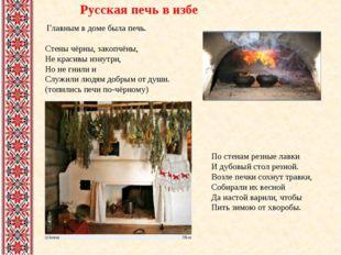 Русская печь в избе По стенам резные лавки И дубовый стол резной. Возле печки