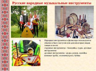 Русские народные музыкальные инструменты Народные инструменты в фольклоре исп