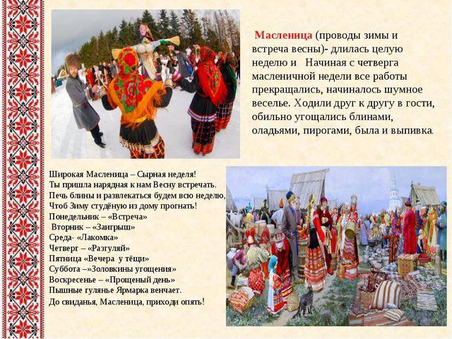 Масленица (проводы зимы и встреча весны)- длилась целую неделю и Начиная с ч...
