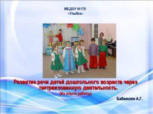 МБДОУ №179 «Улыбка» Развитие речи детей дошкольного возраста через театраизов