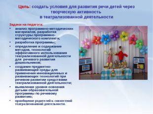 Цель: создать условия для развития речи детей через творческую активность в т