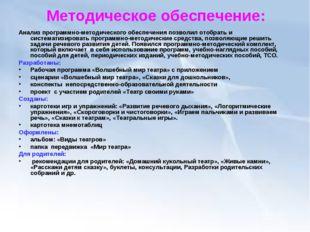Методическое обеспечение: Анализ программно-методического обеспечения позволи