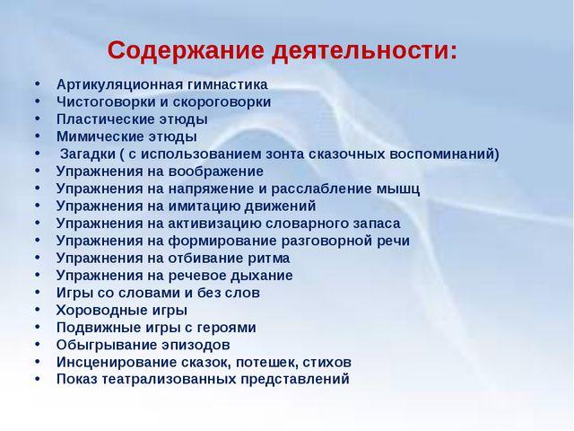 Содержание деятельности: Артикуляционная гимнастика Чистоговорки и скороговор...