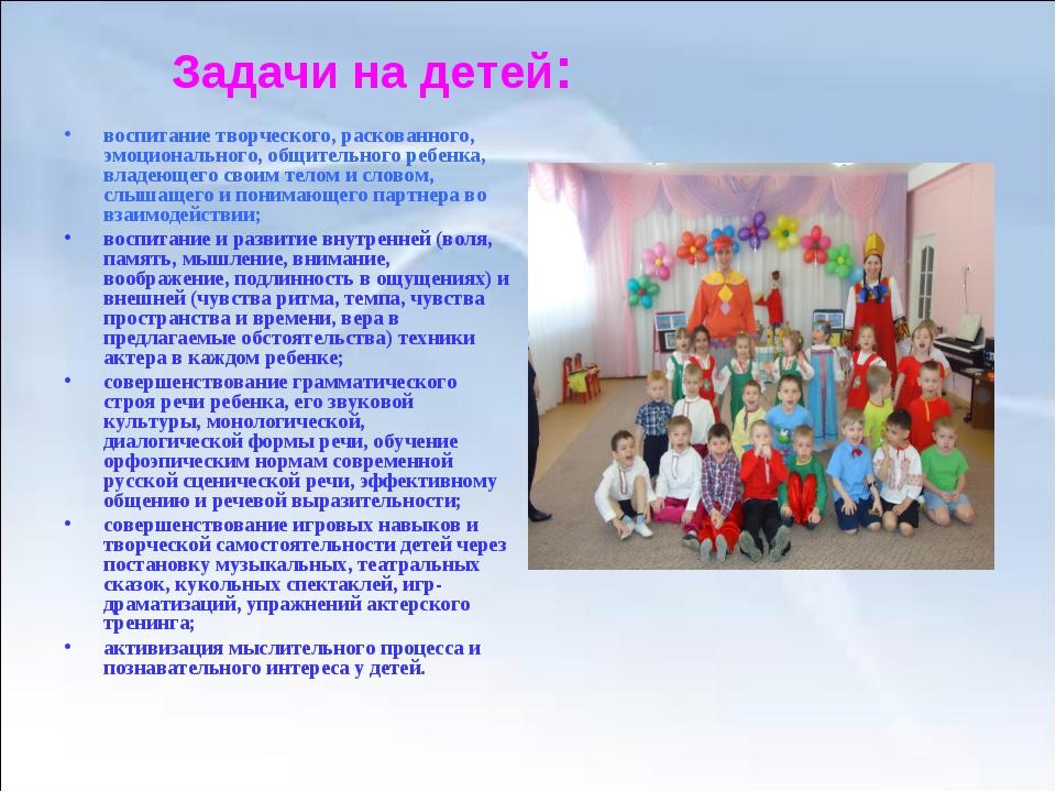 Задачи на детей: воспитание творческого, раскованного, эмоционального, общите...
