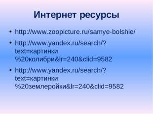 Интернет ресурсы http://www.zoopicture.ru/samye-bolshie/ http://www.yandex.ru
