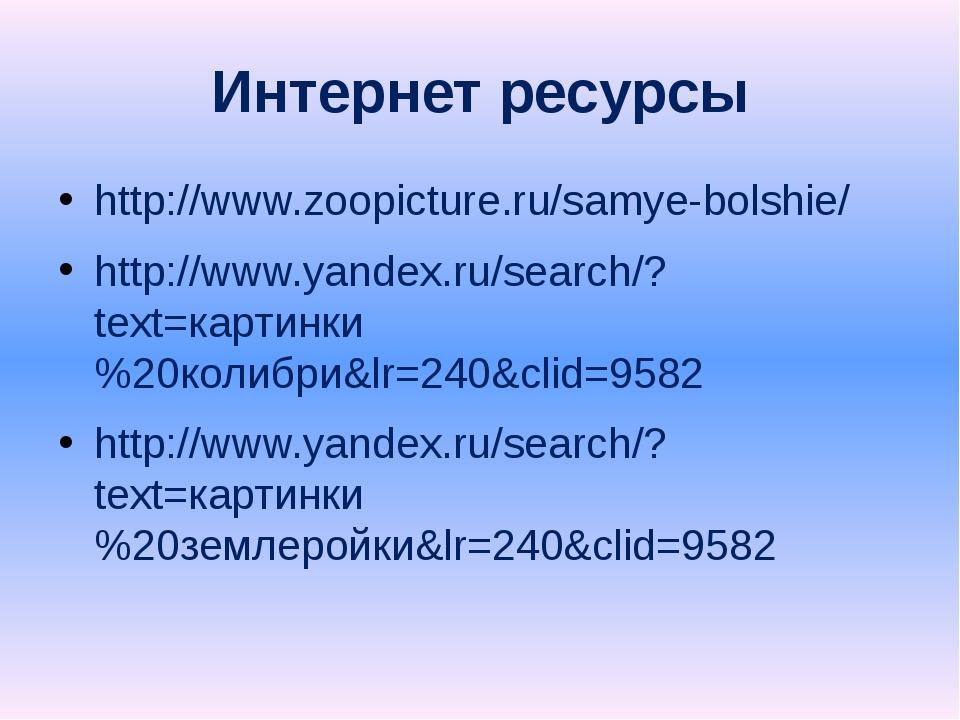 Интернет ресурсы http://www.zoopicture.ru/samye-bolshie/ http://www.yandex.ru...