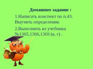 Домашнее задание : 1.Написать конспект по п.43. Выучить определения. 2.Выполн