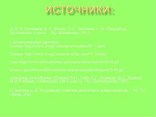 1. Н. Я. Виленкин, В. И. Жохов, А. С. Чесноков, С. И. Шварцбурд .Математика.