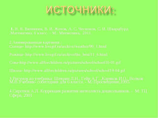 1. Н. Я. Виленкин, В. И. Жохов, А. С. Чесноков, С. И. Шварцбурд .Математика....