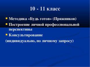 10 - 11 класс Методика «Будь готов» (Пряжников) Построение личной профессион