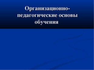Организационно-педагогические основы обучения