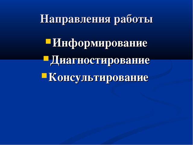 Направления работы Информирование Диагностирование Консультирование